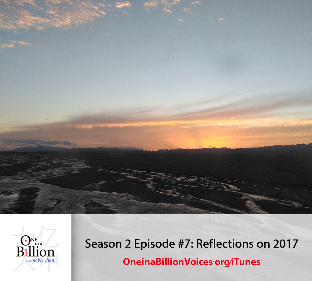 Motivational Quotes For Sports Teams: Season 2 Episode #7: Reflections On 2017